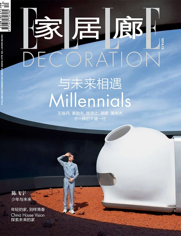 Elle Decoration 2018 China